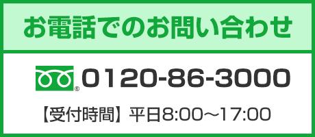 お電話でのお問い合わせは055-261-0001