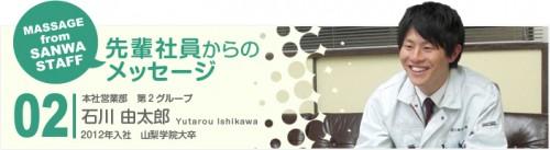 先輩社員からのメッセージ 石川 由太郎